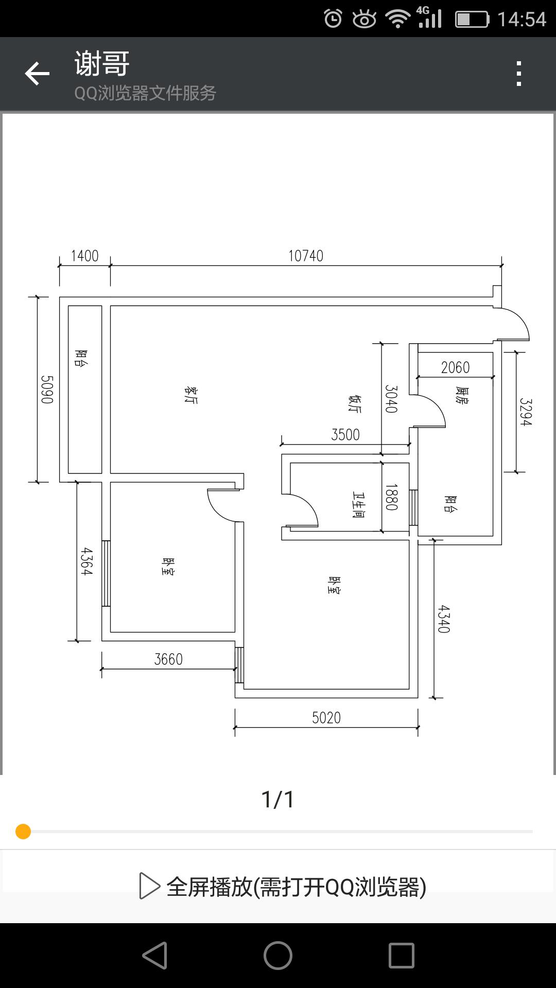南苑—景致新城2室2厅1卫35.6万元