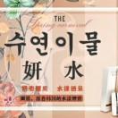 韩国�端�护肤品代理