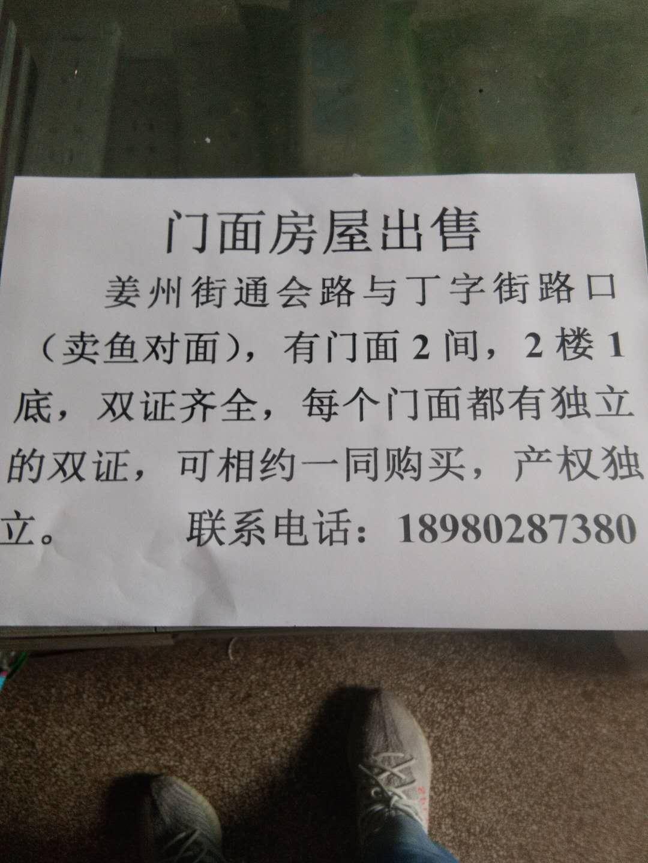 姜州旺铺出售