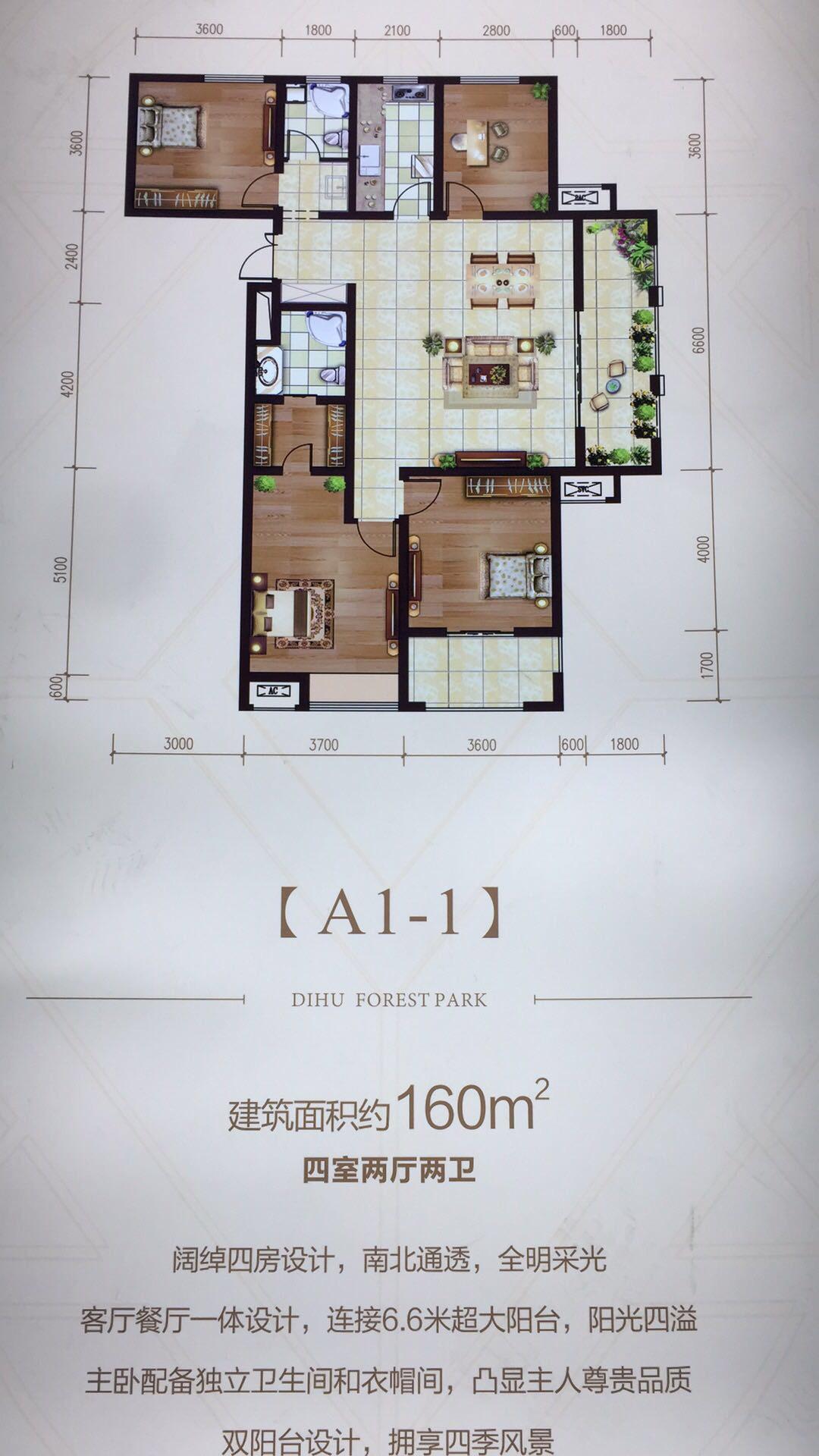 帝湖4室 2廳 2衛74萬元