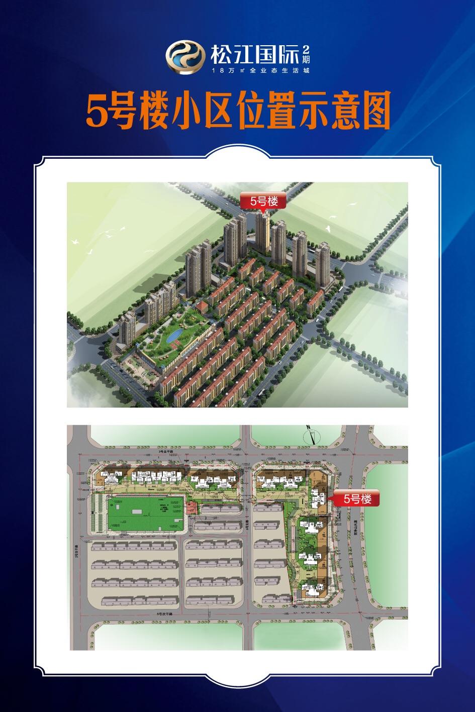 松江国际六号楼应市加推