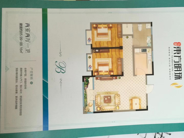东方明珠小区3室 1厅 1卫45万元