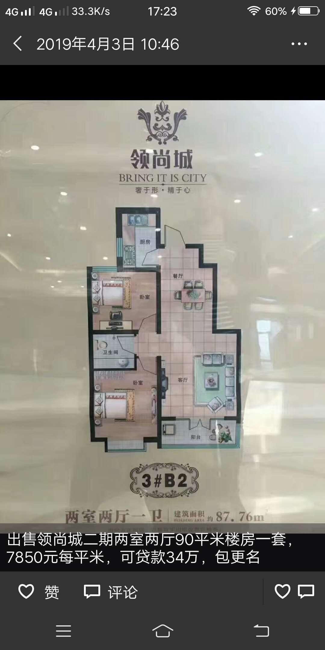 东关领尚城2室 1厅 1卫73.2万元
