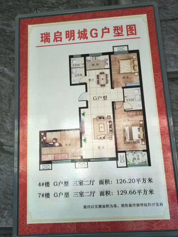 瑞启明城3室 2厅 2卫80万元