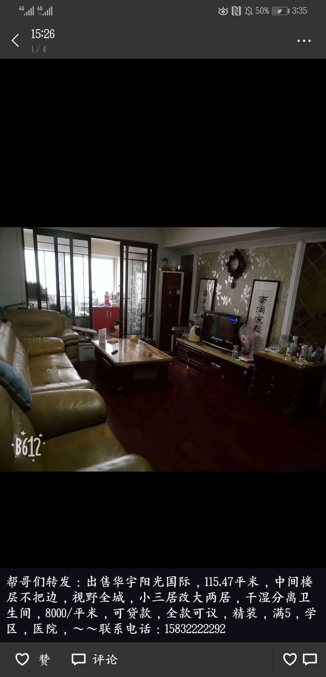 华宇阳光国际2室 2厅 1卫92万元