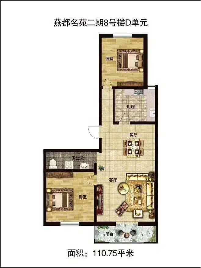 燕都名苑2室 2厅 1卫65万元
