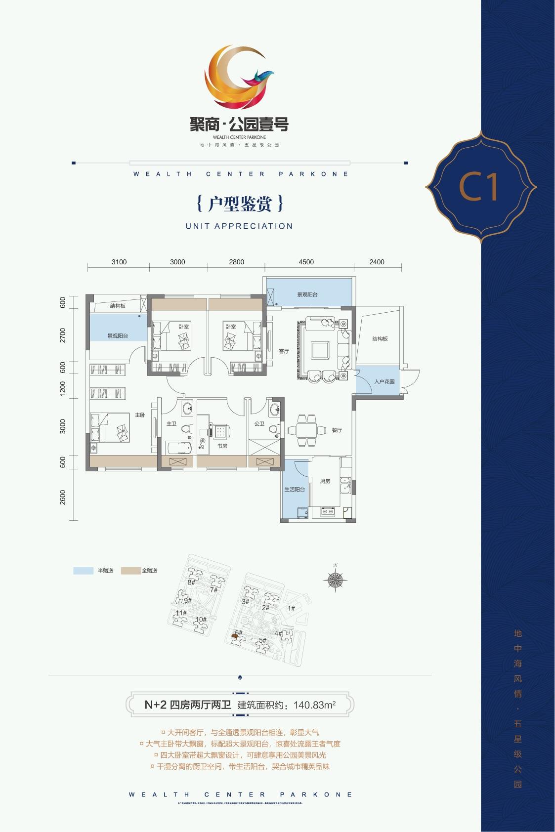 聚商公园壹号3室 2厅 2卫50万元
