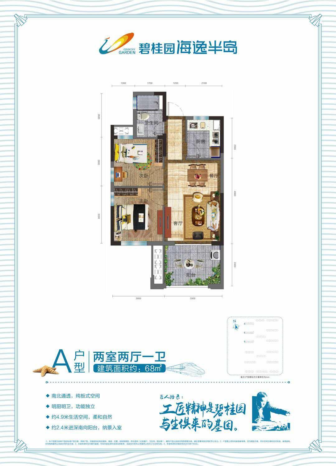 东方碧桂园3室 2厅 2卫158万元