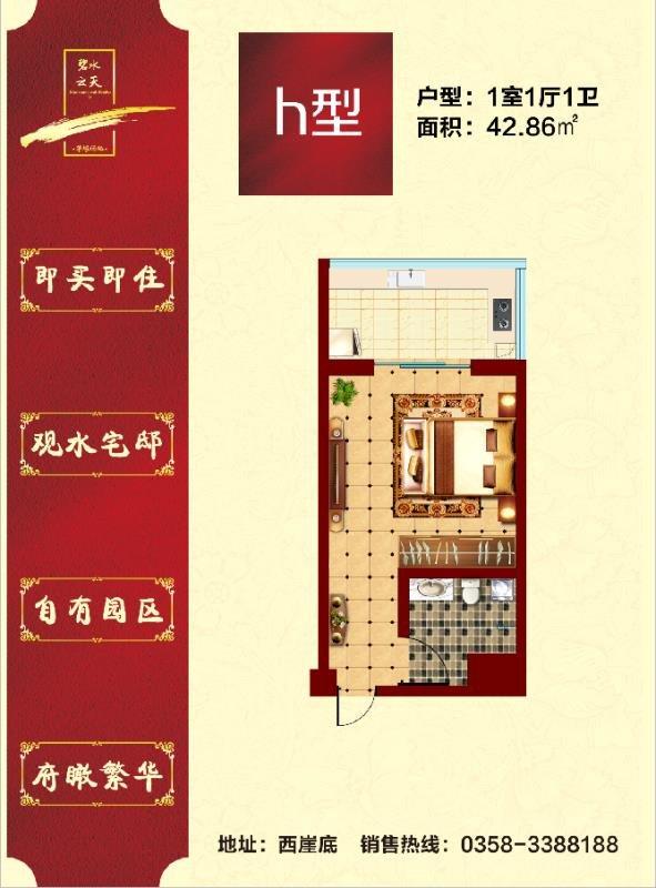 碧水云天1室 1厅 1卫10.5万元