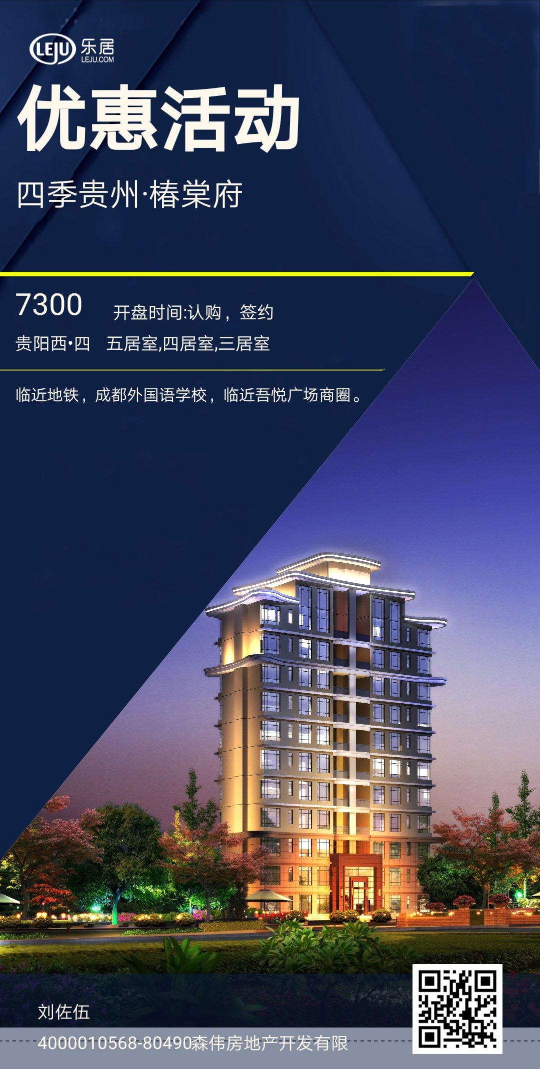 贵阳新城区四季贵州3室 2厅 2卫83万元