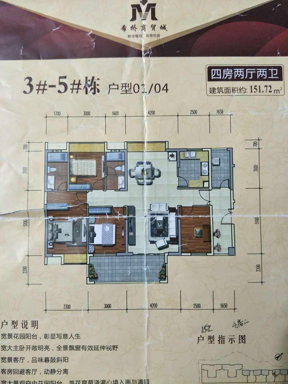 希桥商贸城4室 2厅 2卫72万元