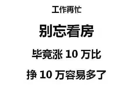 凤山学府57.16平方楼层佳朝南