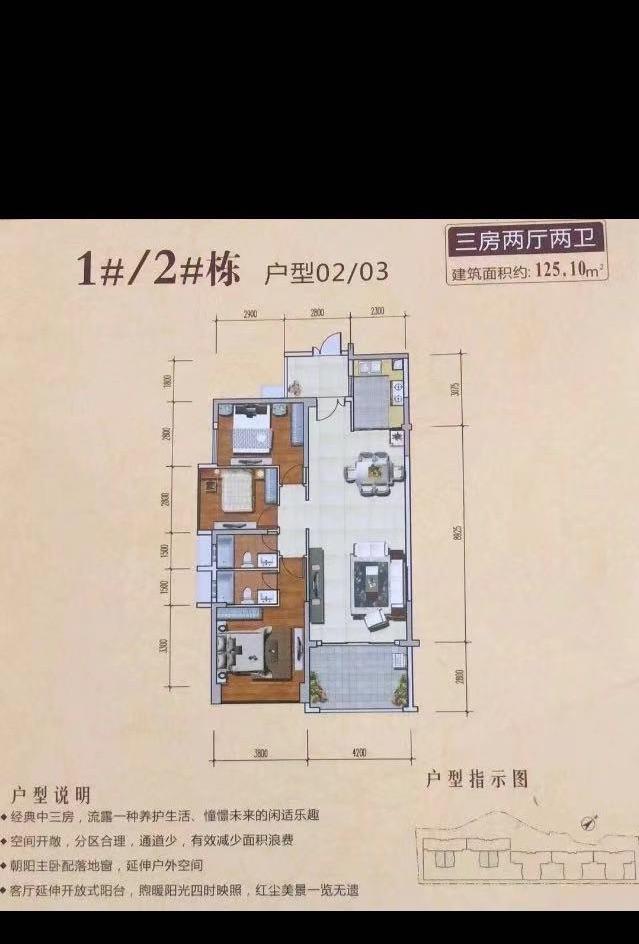 希桥商贸城3室 2厅 2卫73万元