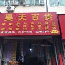 A昊天百�王小五