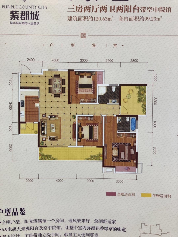 紫郡城3室 2厅 2卫31.5万元
