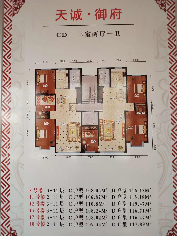 天诚御府3室 2厅 1卫51万元