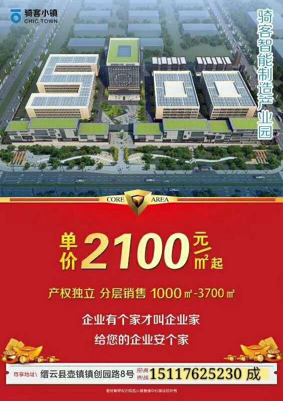 新廠房出售,首付三成,獨立貨梯,稅收減免