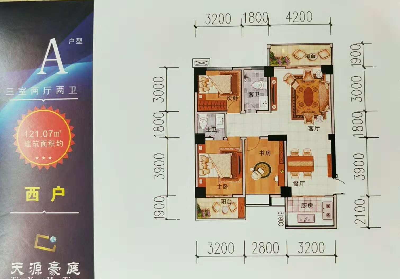天源豪庭3室 2廳 2衛56萬元