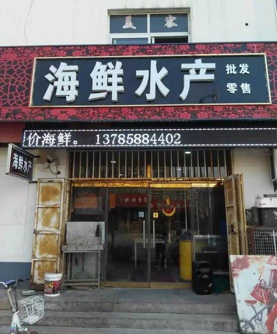 阜城海鲜水产批发零售