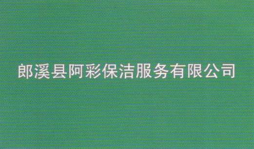 郎溪阿彩保洁服务有限公司