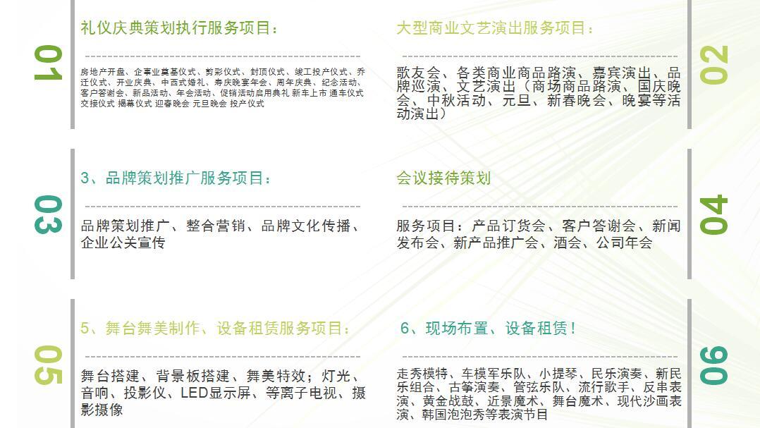 2号站平台注册优越文化传媒有限公司业务范围