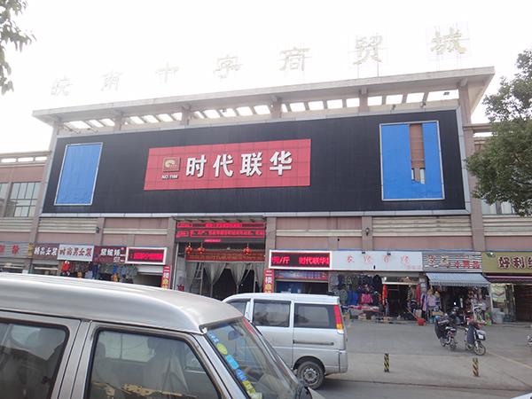 郎溪十字世祥食品店
