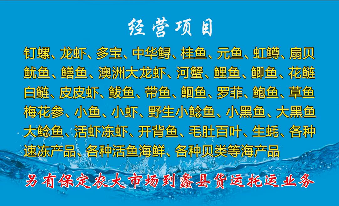 蠡县站起活鱼海鲜批发零售