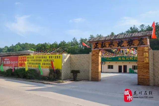 龙川正弘水蛇农庄