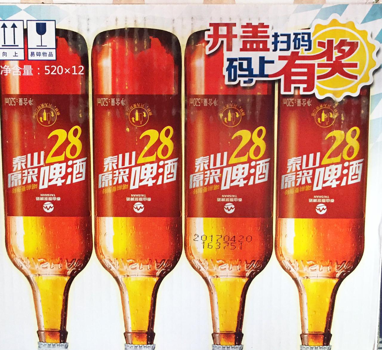 博兴泰山原浆啤酒