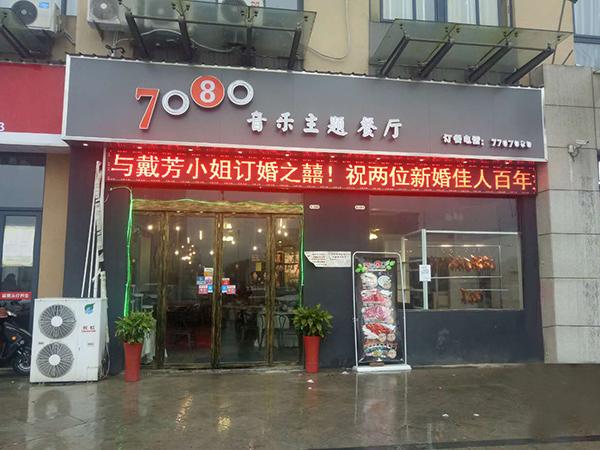 郎溪7080音乐主题餐厅