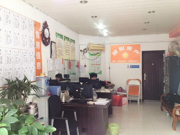 郎溪丽阳房产咨询服务有限公司
