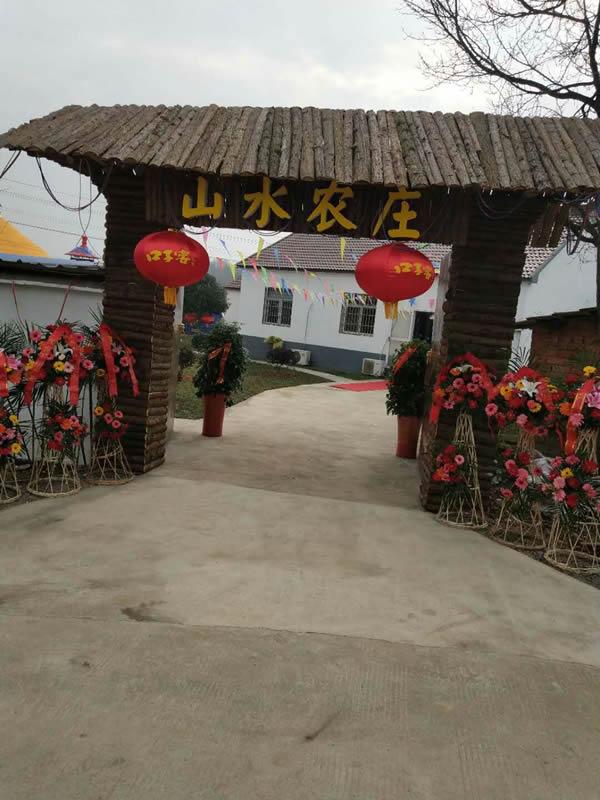 郎溪山水农庄