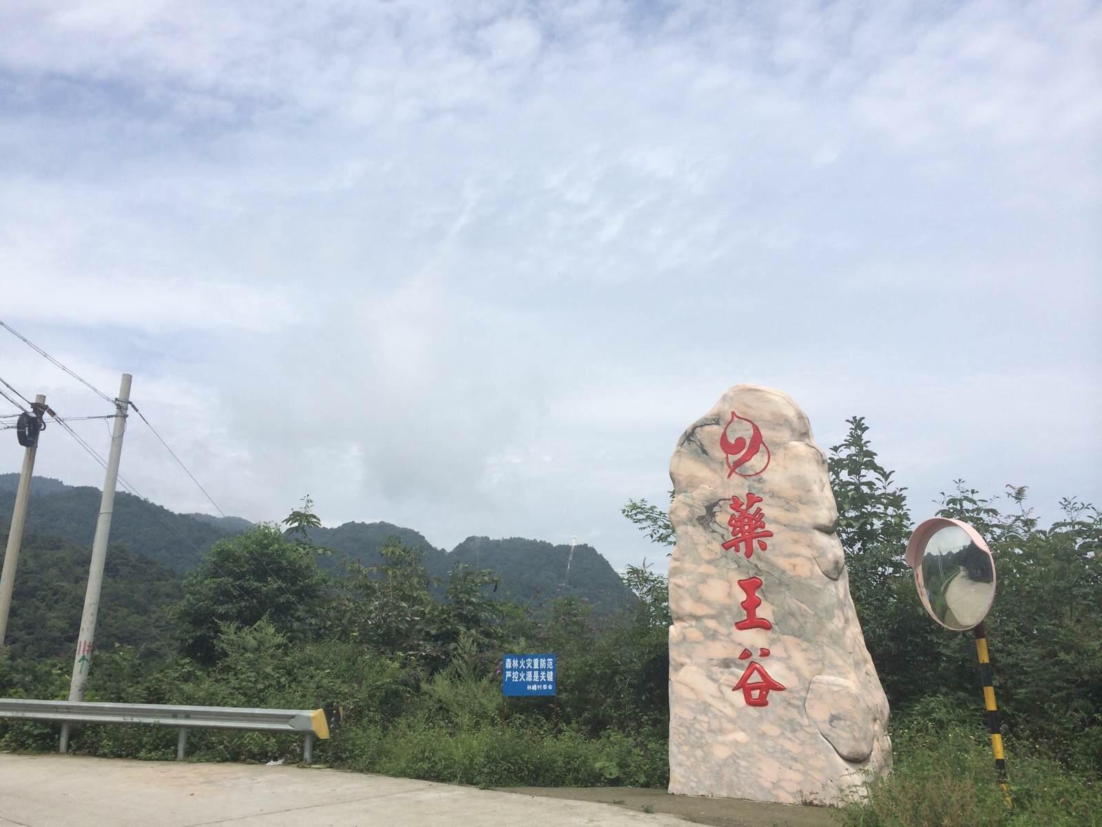 北川药王谷风景区