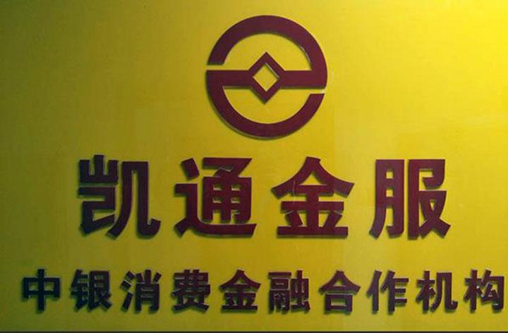 山东潍坊凯通金融房贷