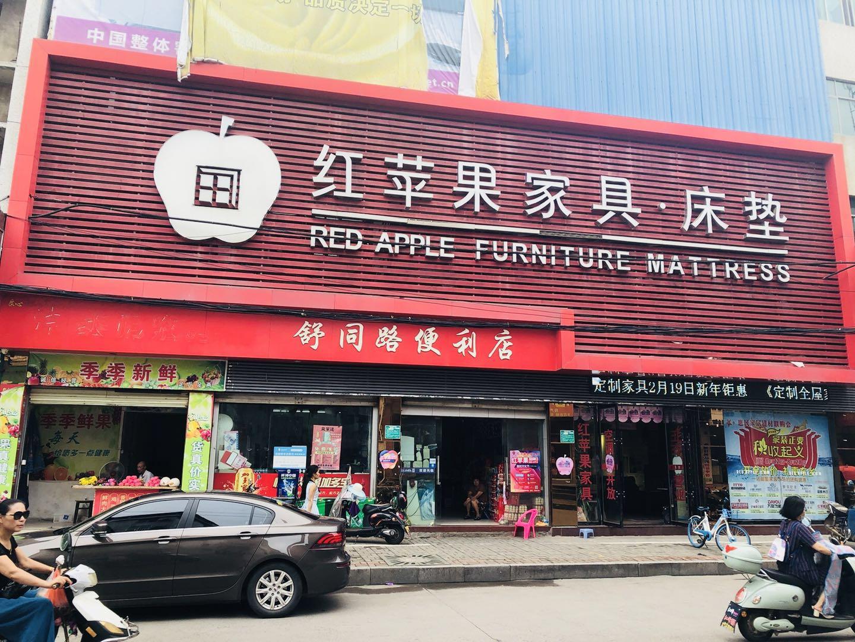 香港红苹果家具_香港红苹果家具
