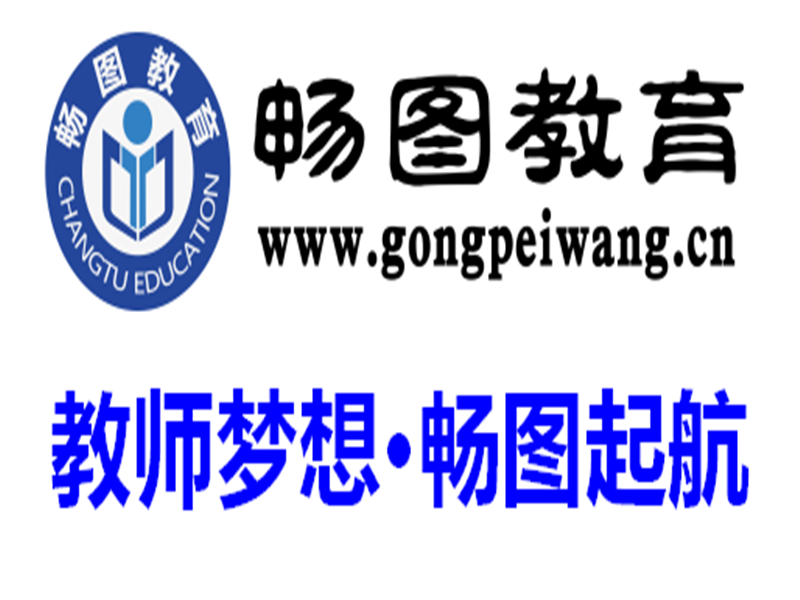 新郑畅图招教、公务员、教师资格证集训中心