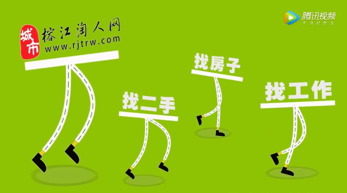 榕江淘人网宣传视频