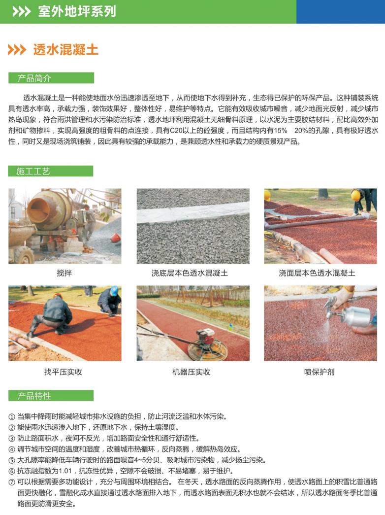 地坪产品简介-富鑫地坪工程有限公司