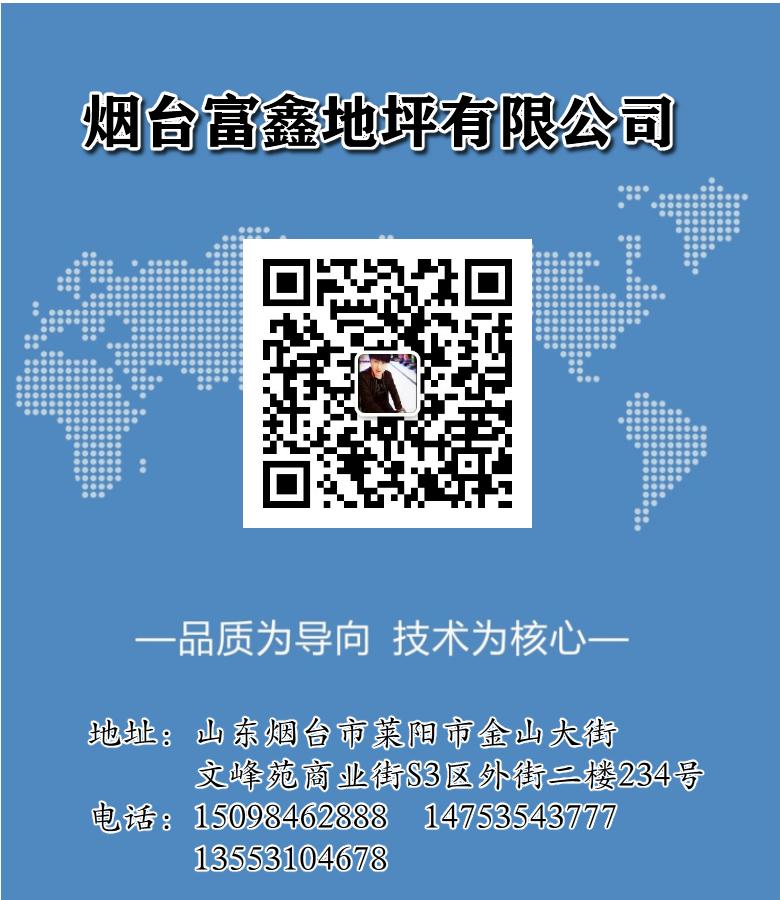 地坪施工案例图-富鑫地坪工程有限公司