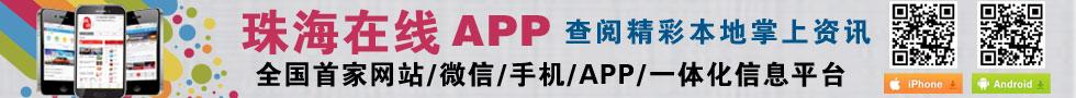 珠海APP下载