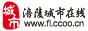 涪陵城市在线-涪陵首选网络媒体,涪陵房产,涪陵招聘求职!【官网】