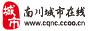南川城市在线-南川首选网络媒体,南川房产,南川招聘求职!【官网】