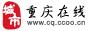 重庆在线,重庆便民信息平台