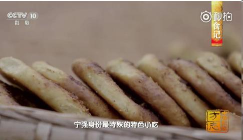 宁强核桃馍上央视 本地食材打造酥脆浓香