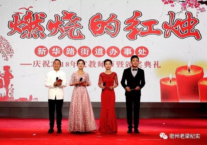 新华路办事处隆重举行2018年教师节表彰晚会