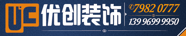 重庆优创装饰设计有限公司黔江分公司