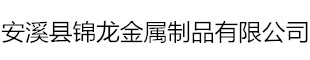 安溪县锦龙金属制品有限公司