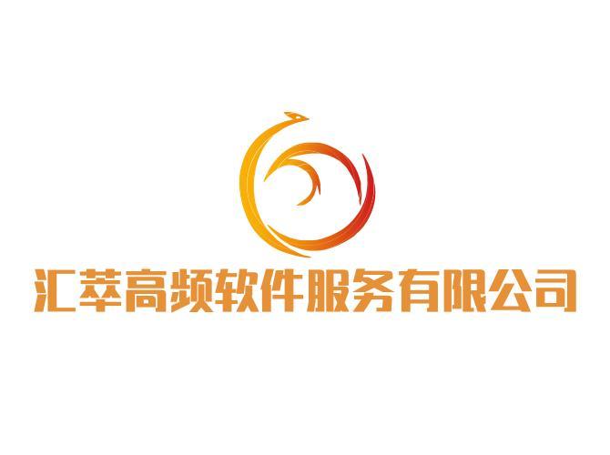 郑州汇萃高频软件开发服务有限公司
