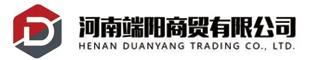 河南端阳商贸有限公司