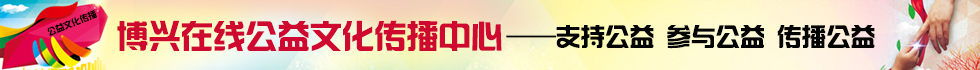 博兴在线公益文化传播中心